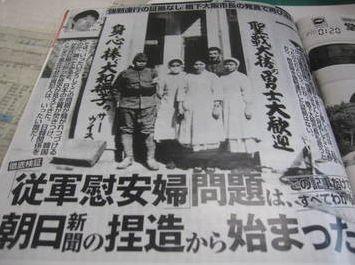 従軍慰安婦問題は朝日新聞の捏造から始まった.jpg