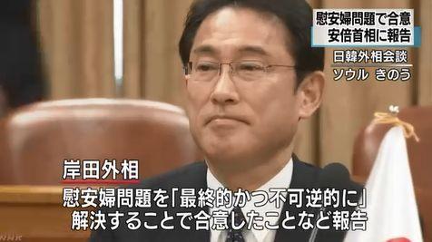 慰安婦問題日韓合意.jpg