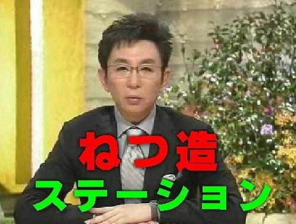 捏造ステーション.jpg
