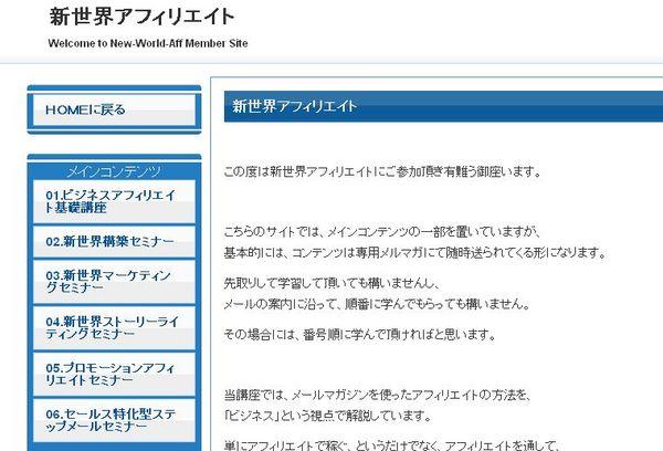 新世界アフィリエイト2.jpg