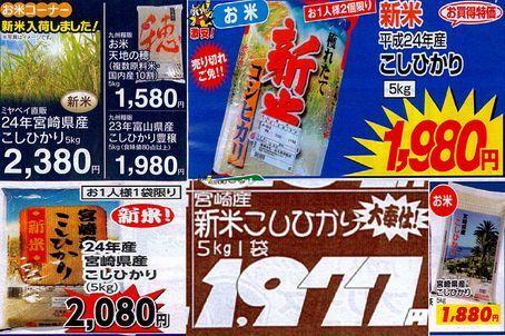 日本の米は高い?.jpg