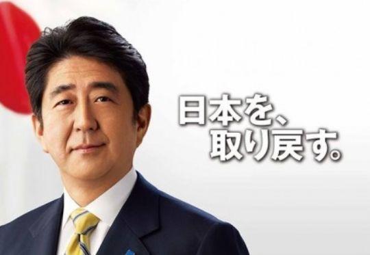 日本を、取り戻す.jpg