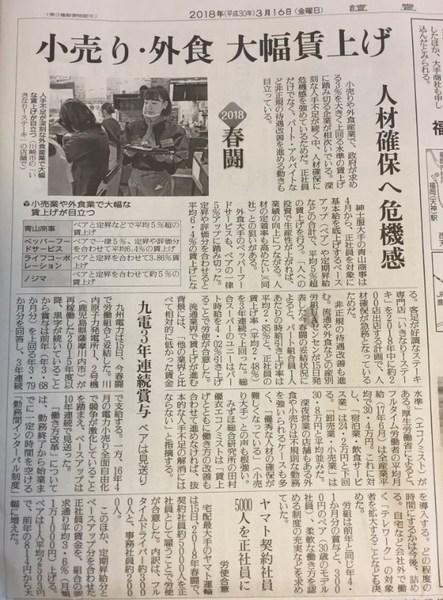 春闘2018読売新聞記事2.jpg