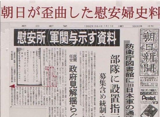 朝日新聞捏造.jpg