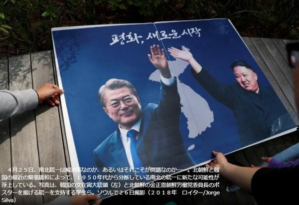 朝鮮首脳会談1.jpg