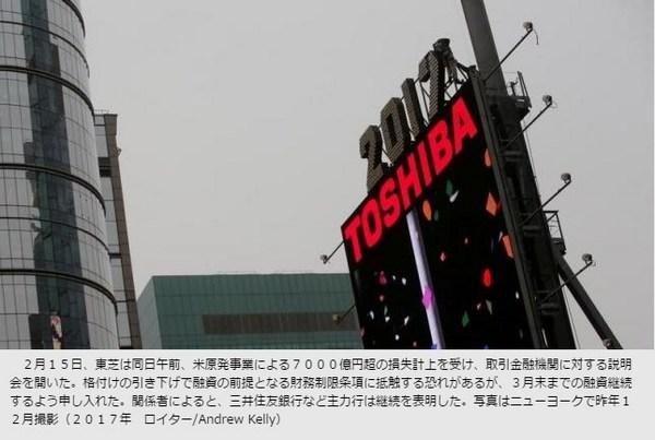 東芝巨額損失1.jpg