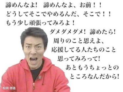 松岡修造諦めるな.jpg