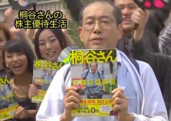 株主優待生活桐谷さん.jpg
