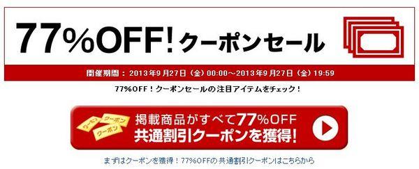 楽天優勝77%OFFクーポンセール.jpg