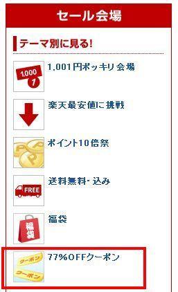 楽天優勝セール77%オフクーポン.jpg