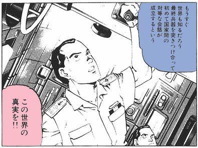 沈黙の艦隊名言.jpg