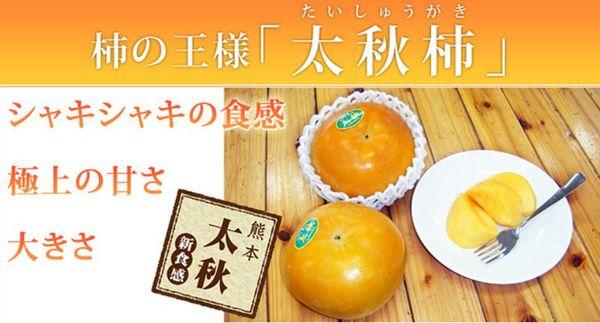 熊本の大秋柿は超美味い.jpg