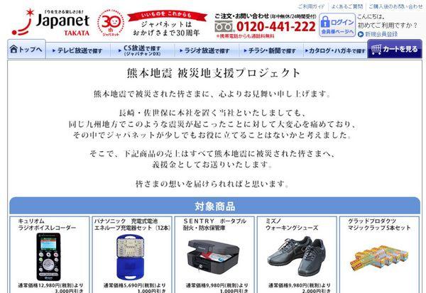 熊本地震支援ジャパネットたかた.jpg
