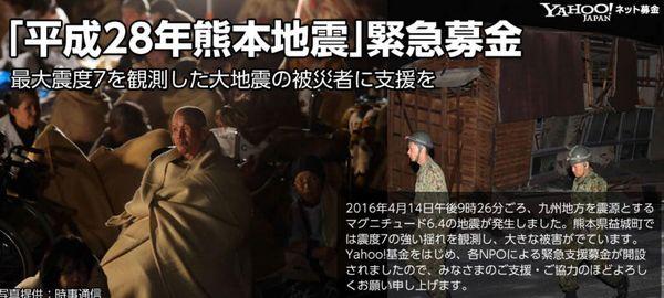 熊本地震Yahooネット募金.jpg
