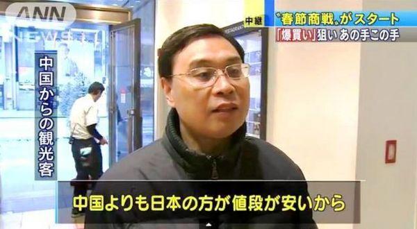 爆買い、日本の方が安い.jpg