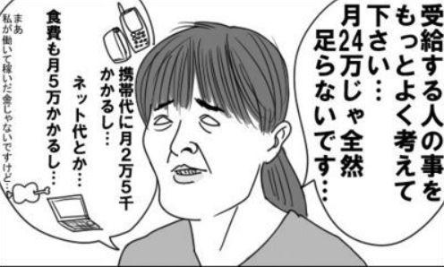 生活保護受給額.jpg