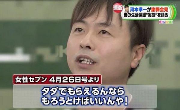生活保護河本準一.jpg