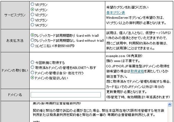 申込み画面2.jpg
