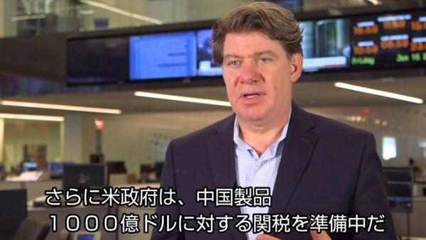 米中貿易戦争_1000億ドルの追加関税.jpg