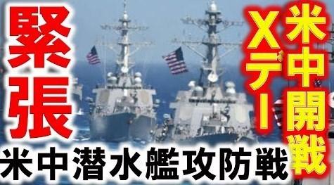 米中開戦.jpg