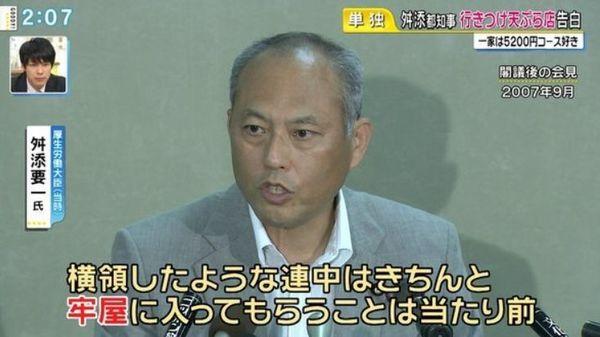 舛添都知事辞任?.jpg