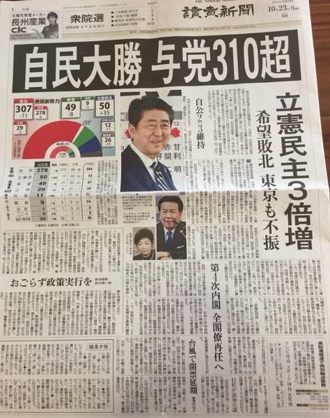 衆議院選挙2017結果、読売新聞.jpg