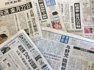 解散総選挙画像1.jpg
