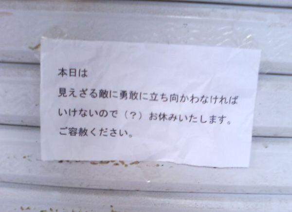 閉店ガラガラ.jpg