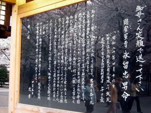 靖国神社遺書2.jpg