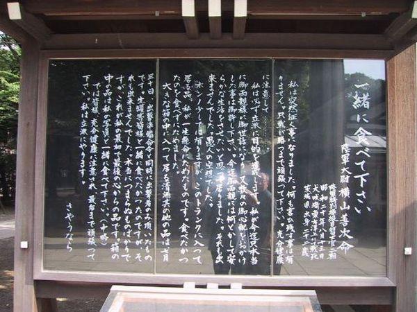 靖国神社遺書3.jpg