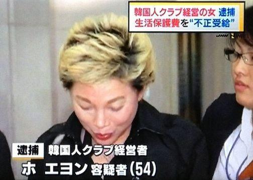 韓国籍の生活保護不正受給.jpg