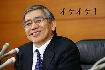 黒田総裁イケイケドンドン.jpg