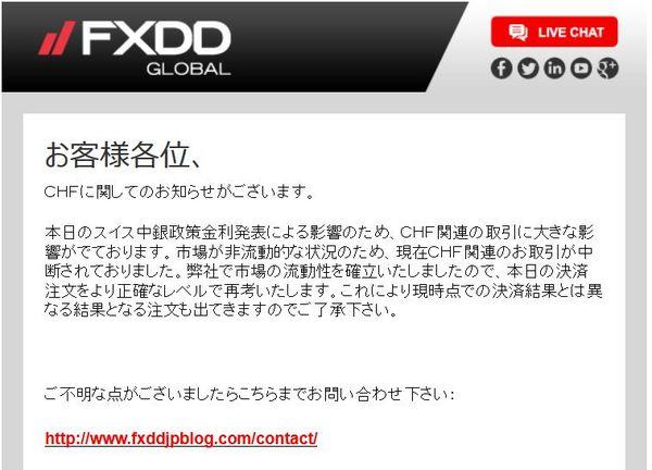 FXDD決済注文の再考メール.jpg