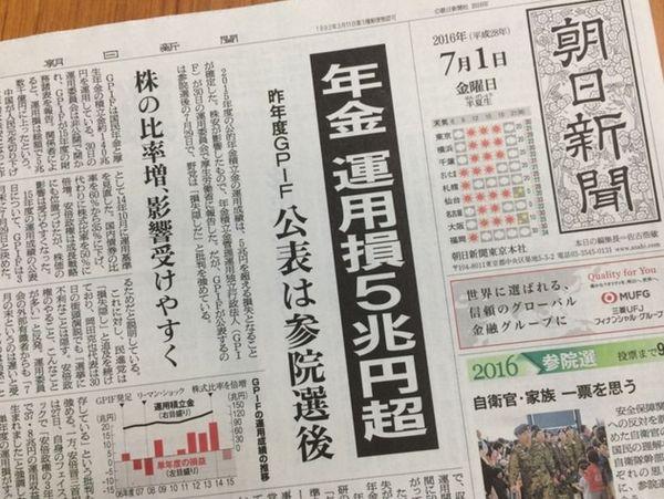 GPIF朝日新聞.jpg