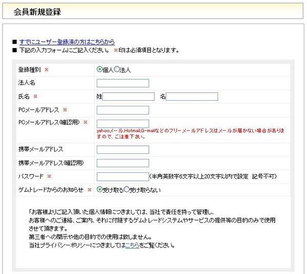 Gem新規登録6.jpg