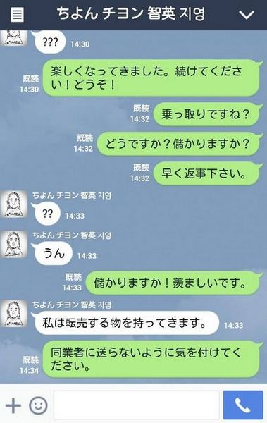 LINE乗っ取り2.jpg