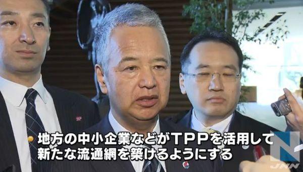 TPP大筋合意.jpg