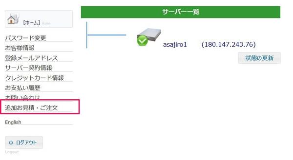 ablenet追加見積もり.jpg
