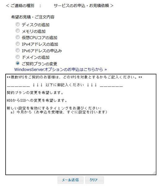 ablenet追加見積もりメール.jpg