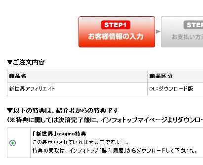 sinsekai_tokuten.jpg