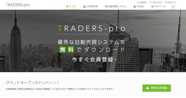traders-pro画像2.jpg