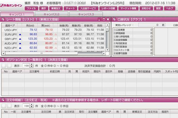 外為オンライン6.jpg