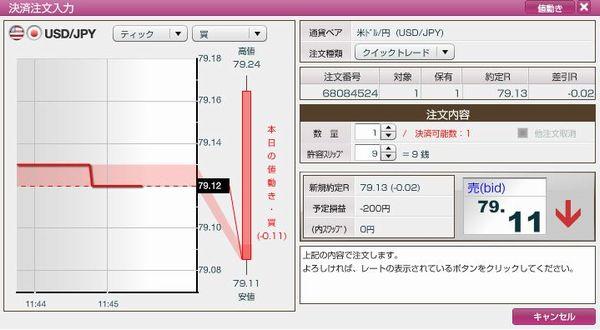 外為オンライン9.jpg