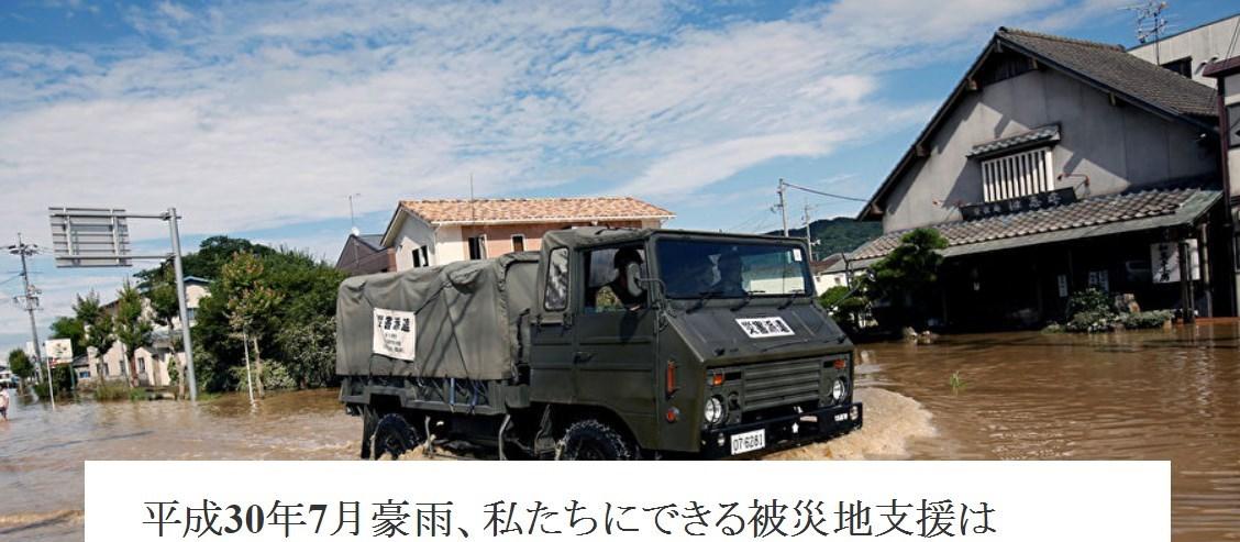 平成30年7月豪雨被災地支援.jpg