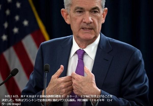 2018年9月FOMC.jpg