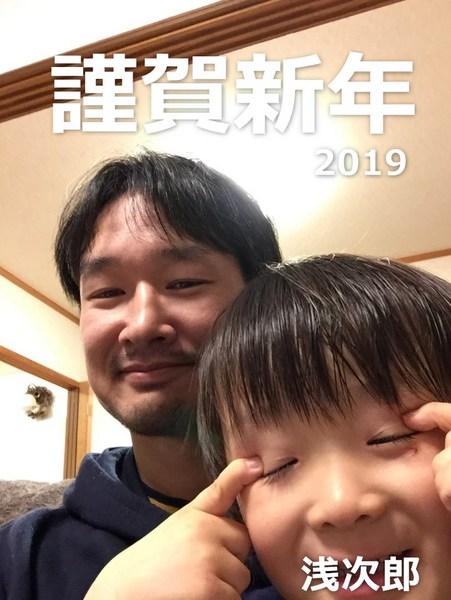 2019浅次郎年賀状.jpg