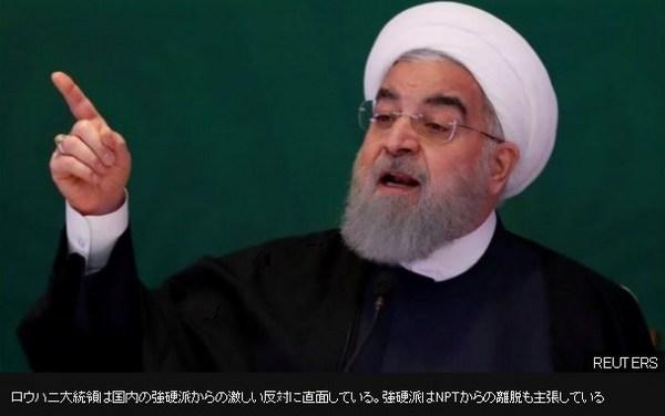 イラン核合意離脱にイラン国内は.jpg