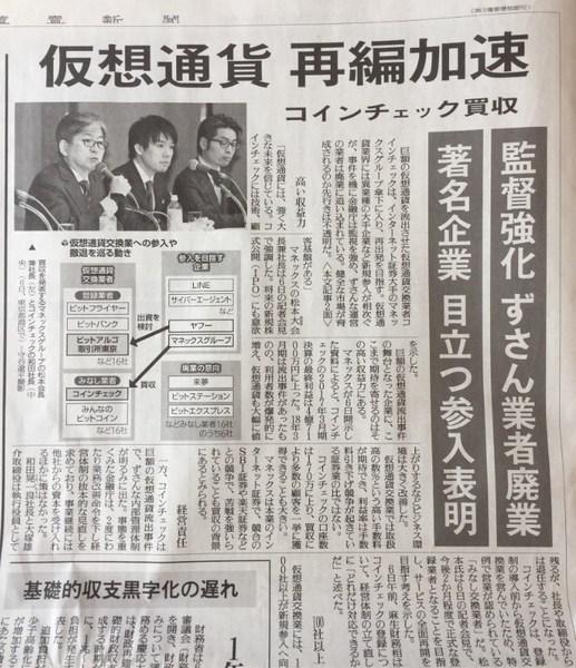 コインチェック、マネックスグループ傘下に読売新聞.jpg