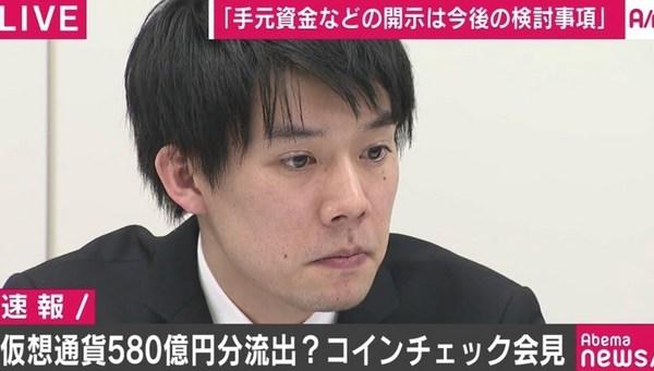 コインチェック謝罪会見.jpg