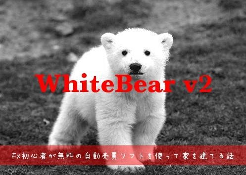タイトル画像EA検証whitebearv2.jpg